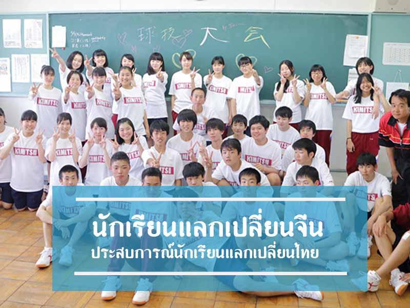 ไปเป็นนักเรียนแลกเปลี่ยนที่จีน ดีอย่างไร