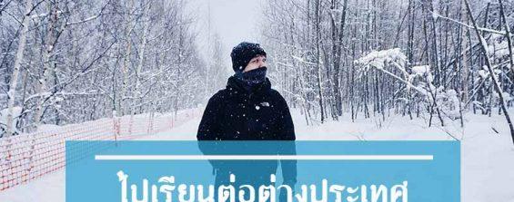 ไปเรียนต่อต่างประเทศเมืองหนาวเตรียมตัวอย่างไรดี
