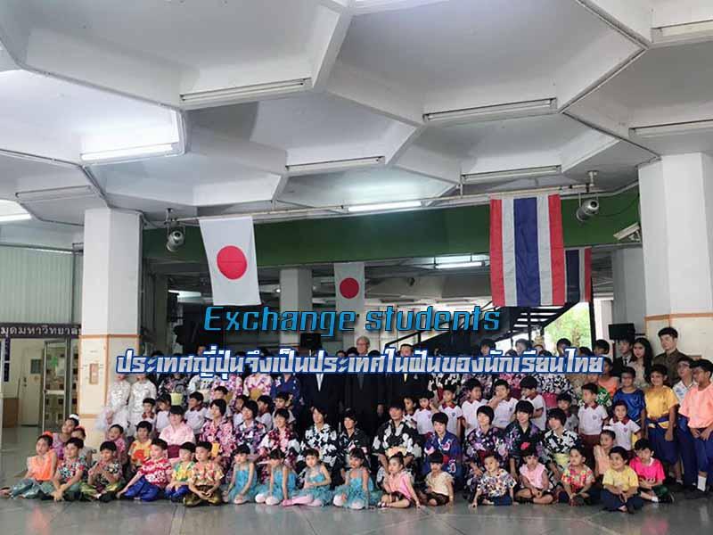 Exchange student japan