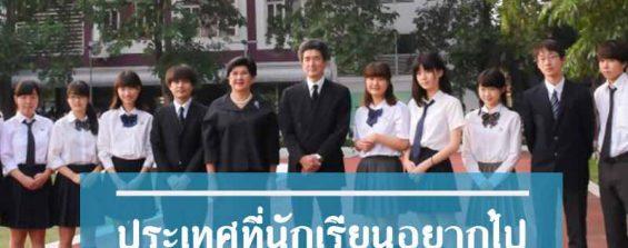จัดอันดับประเทศที่นัเรียนไทยอยากไป